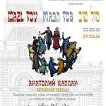 sinagoge-spb-otkryilas-vyistavka-anatoliya-kaplana-1